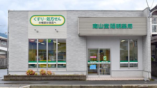 陽明店(健康サポート薬局)