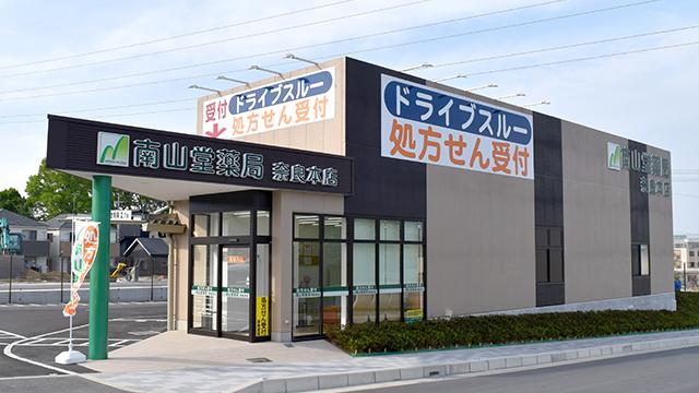 奈良本店(ドライブスルー店舗)